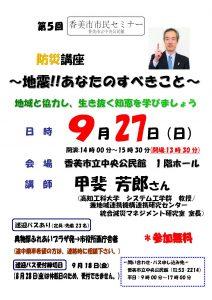 9月防災講座