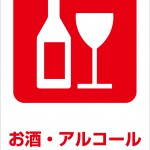 pictogram397alcoholic